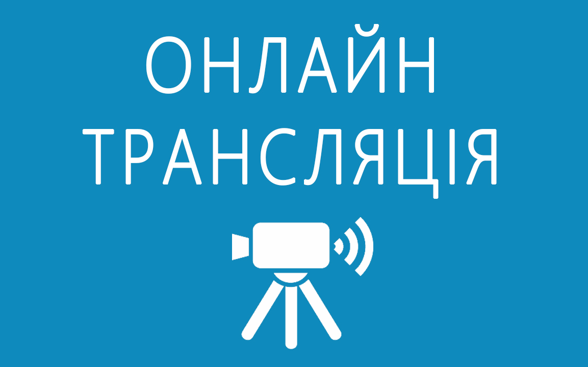 Пряма трансляція конференції «Вступна кампанія для молоді з ТОТ: підсумки 2020, початок 2021»