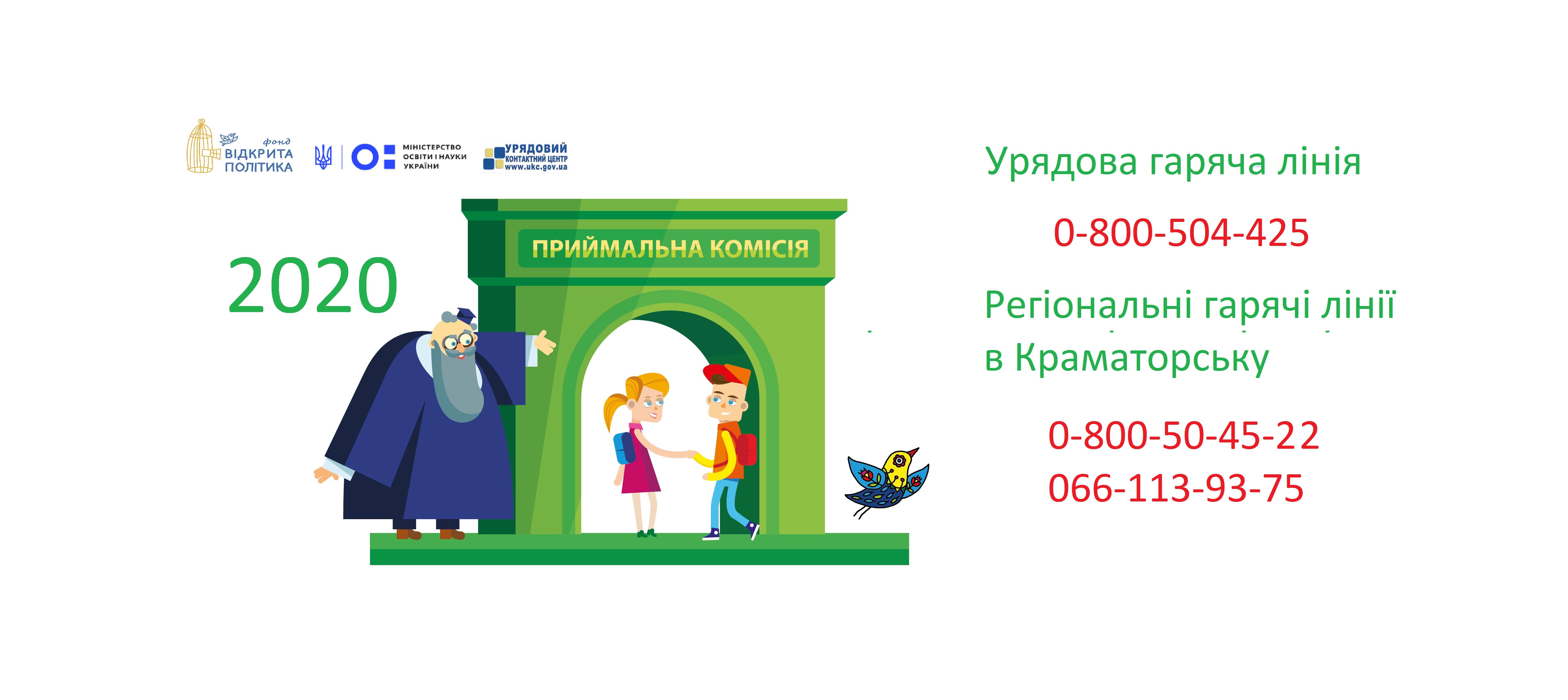 Розширено список населених пунктів Донбасу, жителі яких мають право на спрощену процедуру вступу