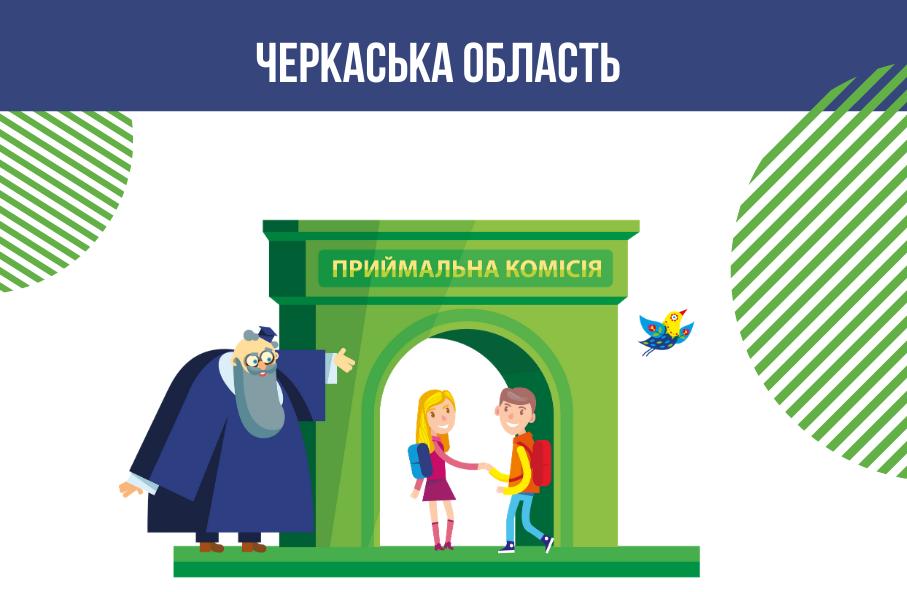 Оновлені контакти освітніх центрів при закладах освіти Черкаської області