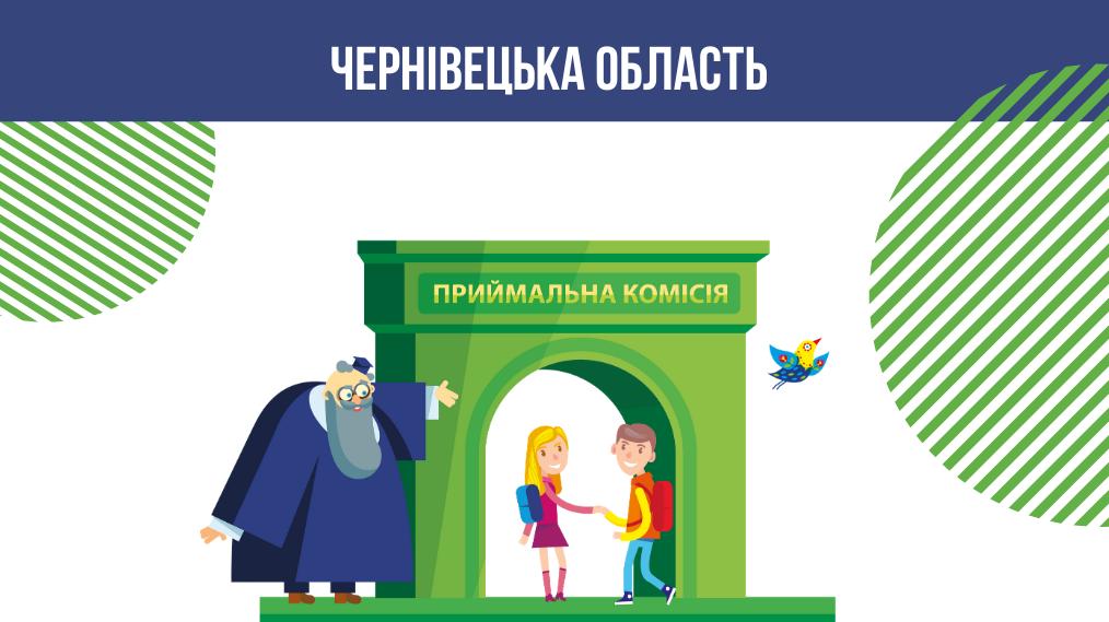 Оновлені контакти освітніх центрів при закладах освіти Чернівецької області