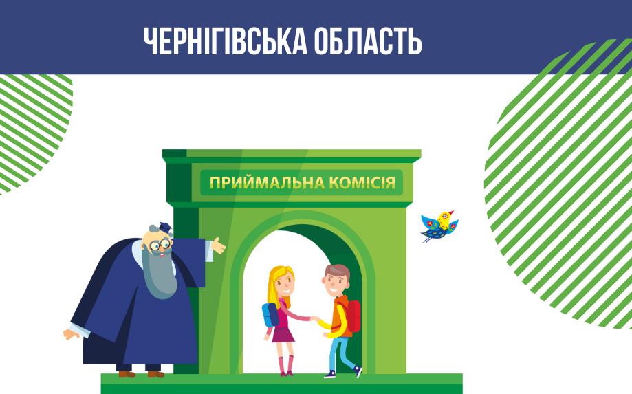Оновлені контакти освітніх центрів при закладах освіти Чернігівської області