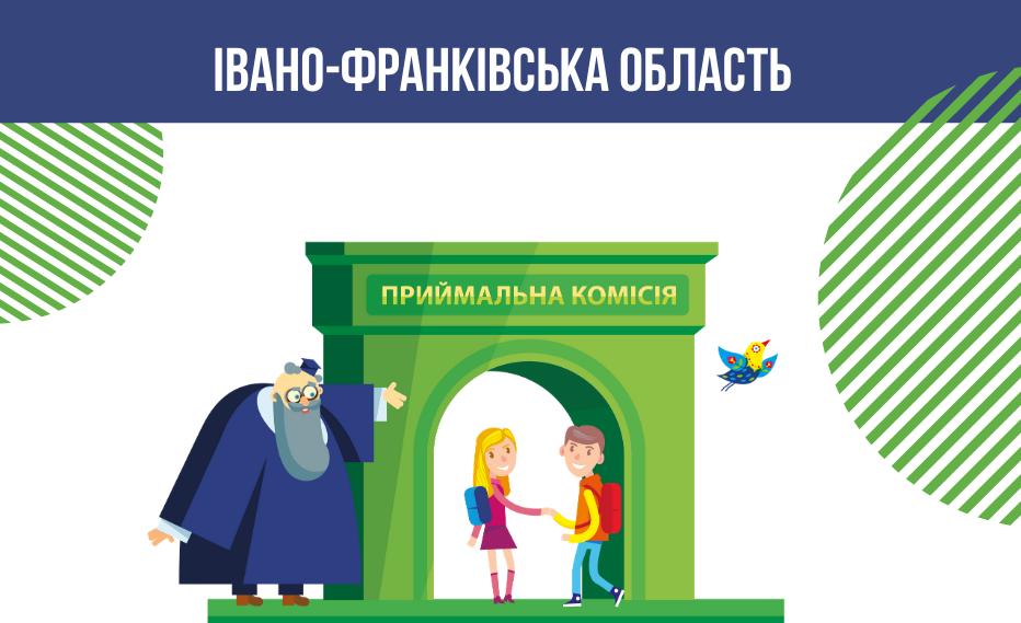 Оновлені контакти освітніх центрів при закладах освіти Івано - Франківської області