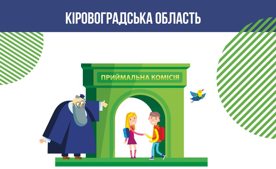 Оновлені контакти освітніх центрів при закладах освіти Кіровоградської області
