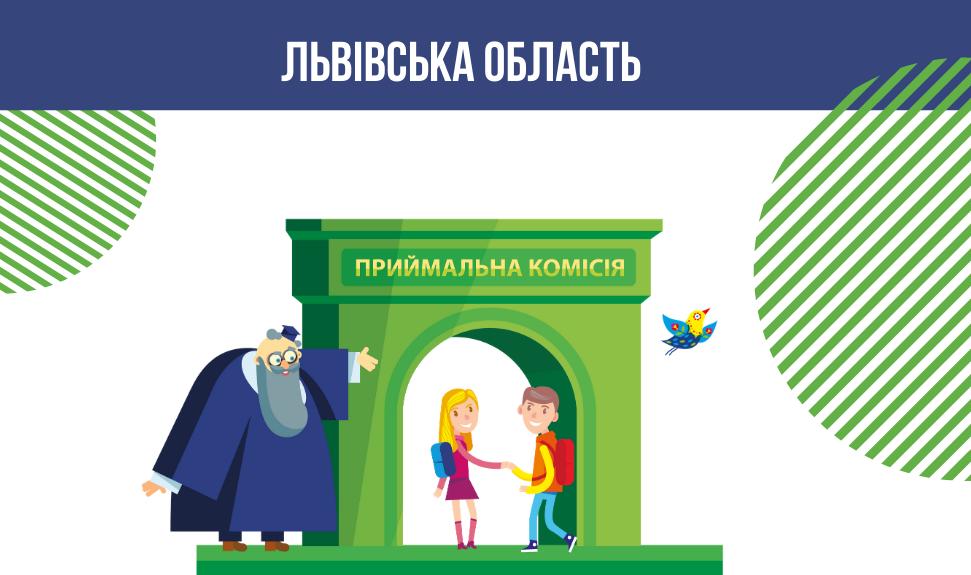 Оновлені контакти освітніх центрів при закладах освіти Львівської області
