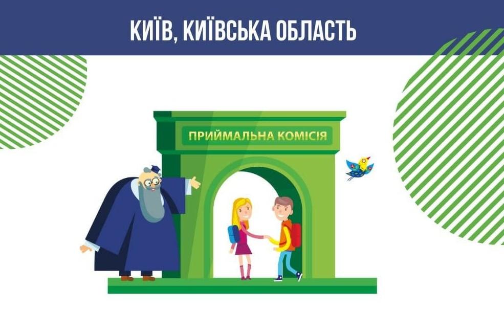 Оновлені контакти освітніх центрів при закладах освіти Києва та Київської області