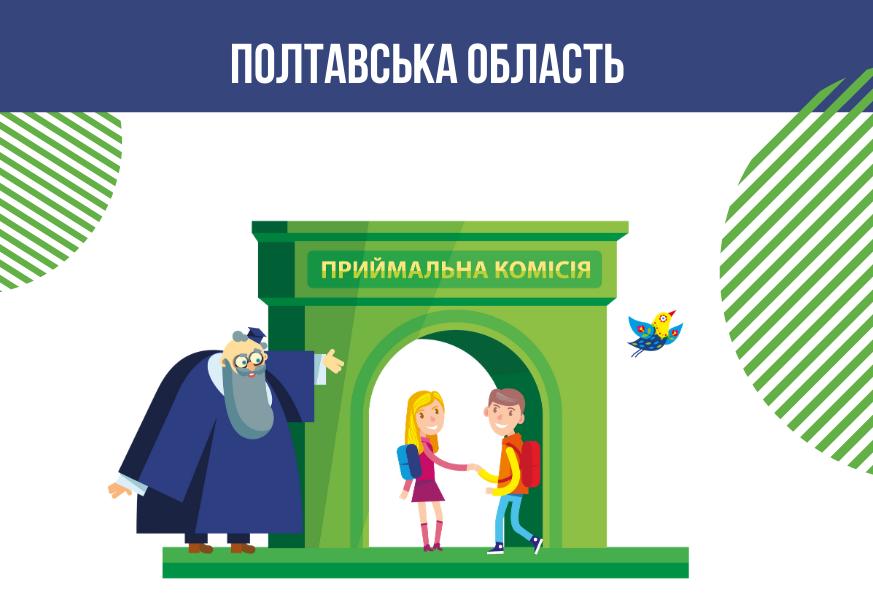 Оновлені контакти освітніх центрів при закладах освіти Полтавськoї  області