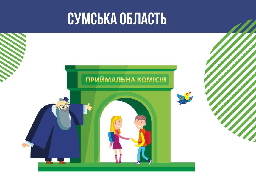 Оновлені контакти освітніх центрів при закладах освіти Сумської області