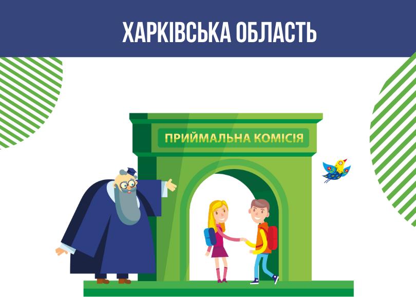 Оновлені контакти освітніх центрів при закладах освіти Харківської області