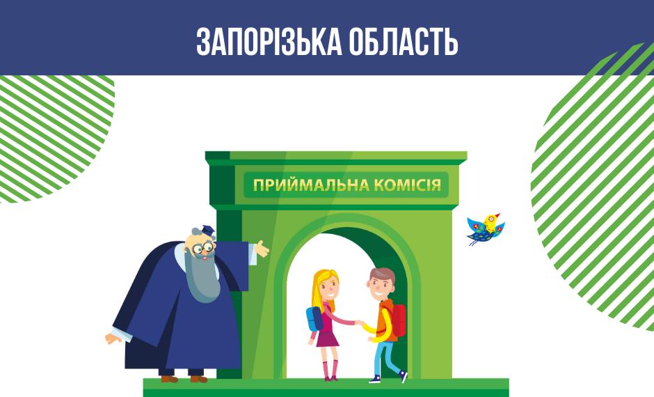 Оновлені контакти освітніх центрів при закладах освіти Запорізької області