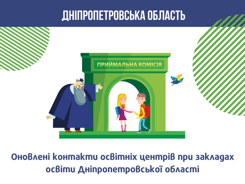 Оновлені контакти освітніх центрів при закладах освіти Дніпропетровської області