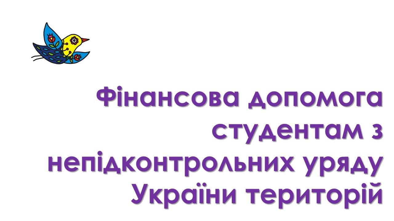 НОВЕ: Фінансова допомога студентам з непідконтрольних уряду України територій