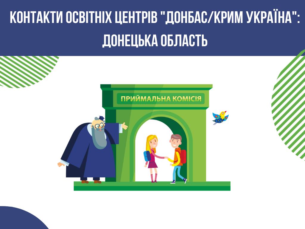 Оновлені контакти освітніх центрів при закладах освіти Донецької області