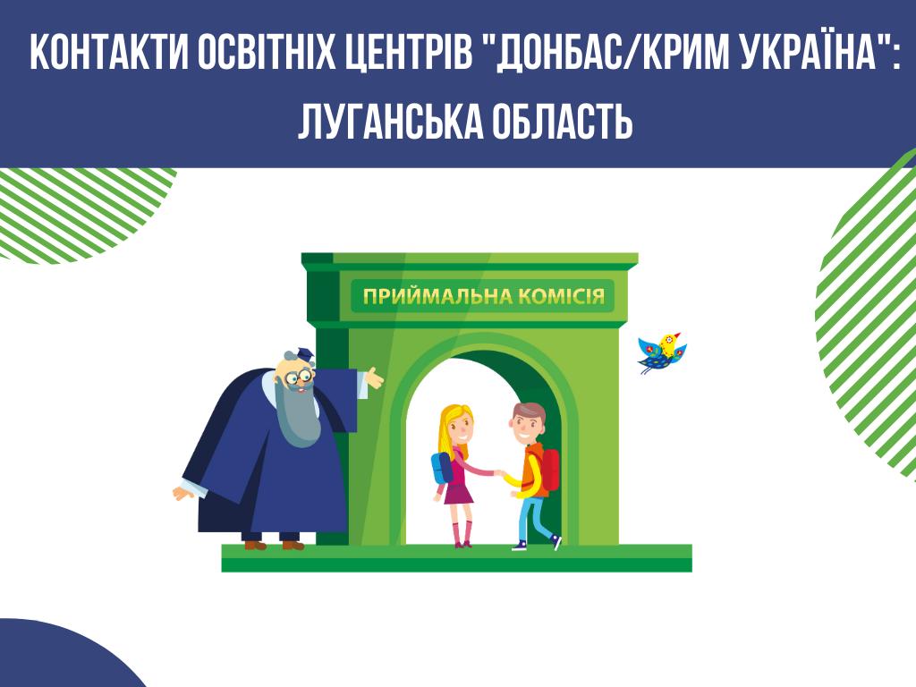 Оновлені контакти освітніх центрів при закладах освіти Луганської області