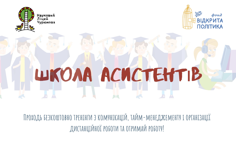 Оголошуємо старт набору на нашу Школу асистентів!