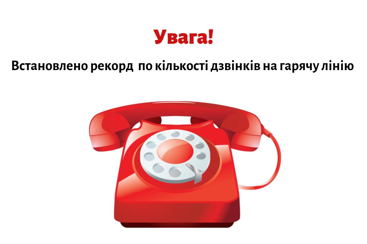 Під час вступної кампанії прийнято рекордну кількість дзвінків на гарячу лінію