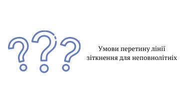 Відповіді прикордонників на запитання про перетин лінії зіткнення