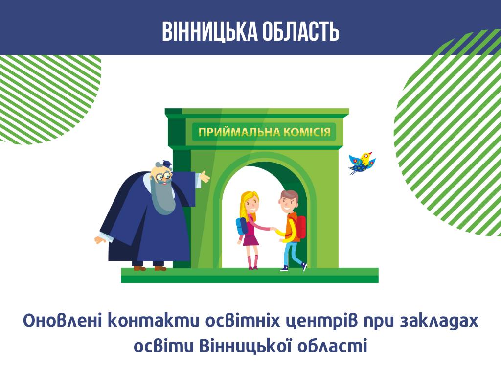 Оновлені контакти освітніх центрів при закладах освіти Вінницькoї області