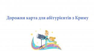 Відеоінструкція для абітурієнтів із Криму - 2018