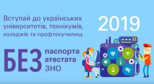 Вступ - 2019 для абітурієнтів зі сходу України
