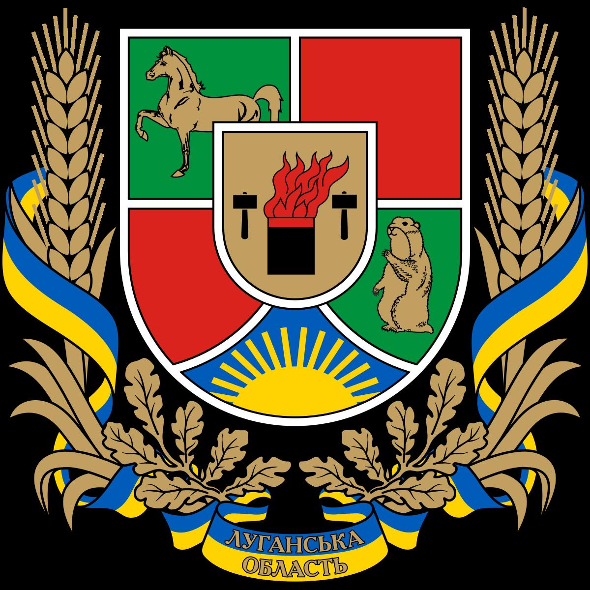 Луганська ОДА