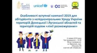 Особливості вступу-2019 для молоді з НПУТ Донецької і Луганської областей та «лінії розмежування»