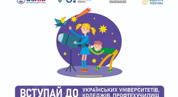 Вступ-2021 «Успішна історія Карини з Луганська»