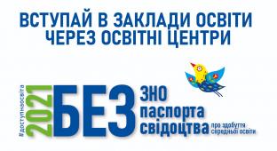 Вступ-2021 «Успішна історія Андрія з Донецька»