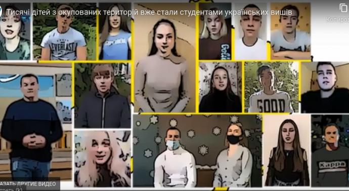Тисячі дітей з окупованих територій вже стали студентами українських вишів