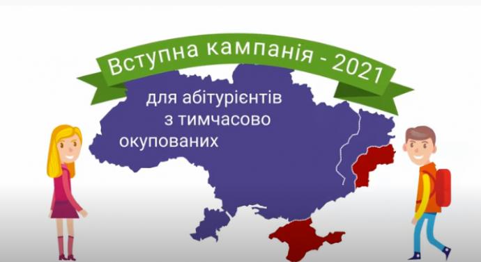 Вступна кампанія-2021 для абітурієнтів з ТОТ: найважливіші дати