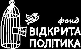 openpolicy.org.ua